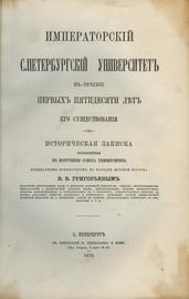 Императорский Санкт-Петербургский университет в течение первых пятидесяти лет его существования