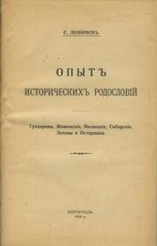 Опыт исторических родословий Гундоровы, Жижемские, Несвицкие, Сибирские, Зотовы и Остерманы