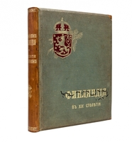 Финляндия в XIX столетии, изображенная в словах и картинах финляндскими писателями и художниками