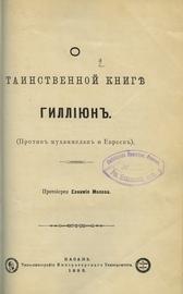 Миссионерский сборник
