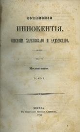 Сочинения Иннокентия, Епископа Харьковского и Ахтырского. В 3-х томах