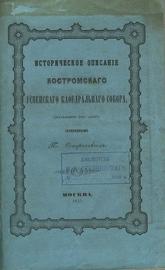 Историческое описание Костромского Успенского кафедрального собора, составленное того Собора священником П. Островским