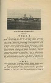 История Ново-Немецкого Свято-Вознесенского монастыря