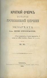 Краткий очерк истории грузинской церкви и экзархата за XIX столетие