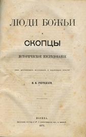 Люди божьи и скопцы. Историческое исследование