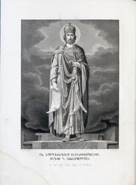 Грузинский Рай. Полное описание заслуг. Грузинские Святые Мученики