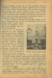 Православные русские обители. Полное иллюстрированное описание всех православных русских монастырей в Российской Империи и на Афоне