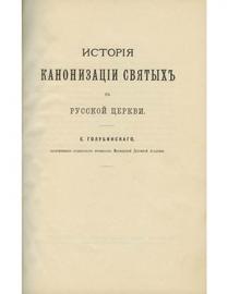 История канонизации святых в русской церкви