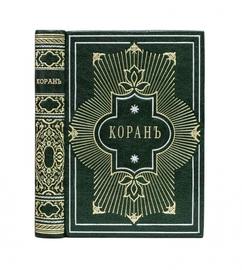 Коран Магомета