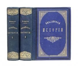 Библейская история при свете новейших исследований и открытий. Ветхий завет в 2 томах