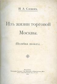 Из жизни торговой Москвы. (Полвека назад)