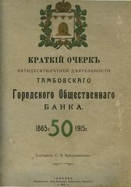 Краткий очерк пятидесятилетней деятельности Тамбовского городского общественного банка. 1865-1915