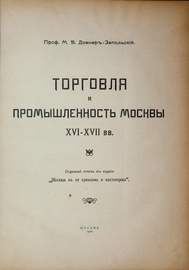 Торговля и промышленность Москвы XVI-XVII веков
