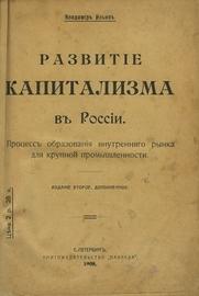 Развитие капитализма в России. Процесс образования внутреннего рынка для крупной промышленности