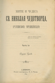 Житие и чудеса святителя Николая Чудотворца, архиепископа Мирликийского и слава его в России