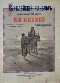 Библейский альбом. Полное собрание 230 картин к Библии знаменитого художника Густава Дорэ