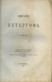 Описание Петергофа