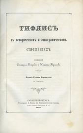 Тифлис в историческом и этнографическом отношениях
