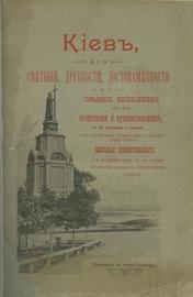 Киев, его святыни, древности, достопамятности и сведения, необходимые для его почитателей и путешественников