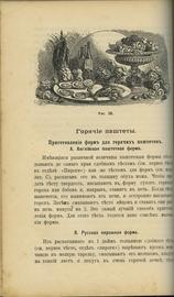 Поваренная книга. Руководство для приготовления простых, тонких и вегетарианских обедов