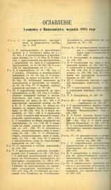 Уголовное уложение 16 изд 1912