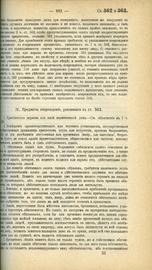 Уголовное уложение 22 марта 1903г