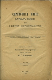 Справочная книжка почтовых правил для удобства корреспондентов в Москве
