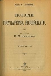 История государства Российского 3 тома