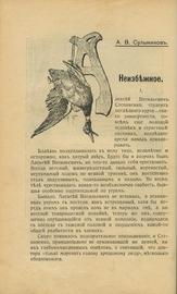 Охотничий сборник. Собрание новых беллетристических произведений и стихотворений современных авторов