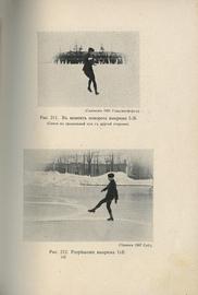 Фигурное катанье на коньках. (Международный стиль)