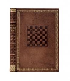 Самоучитель шахматной игры