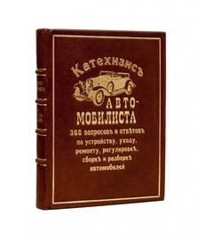 Катехизис автомобилиста 368 вопросов и ответов по устройству, уходу, ремонту, регулировке, сборке и разборке автомобилей