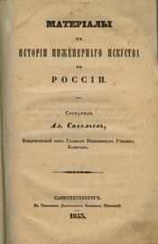 Материалы к истории инженерного искусства