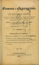 Справочная книга по судостроению