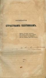 Записки охотника Восточной Сибири (1856-1863)