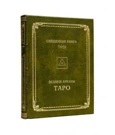 Священная книга Тота. Великие арканы Таро. Абсолютные начала синтетической философии эзотеризма