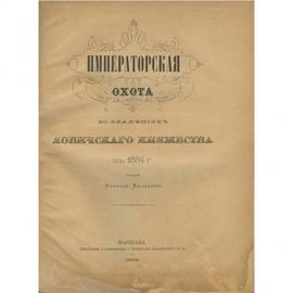 Императорская охота во владениях Ловичского княжества в 1884 году