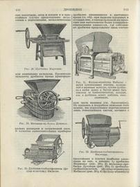 Справочный словарь по виноградарству и переработке винограда