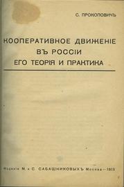 Кооперативное движение в России, его теория и практика