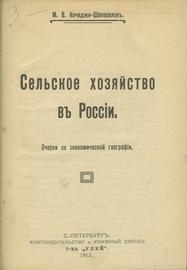 Сельское хозяйство в России. Очерки по экономической географии