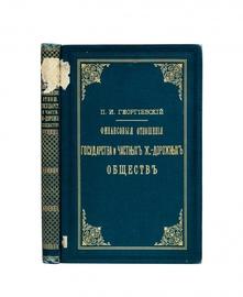 Финансовые отношения государства и частных железнодорожных обществ в России и в западноевропейских государствах
