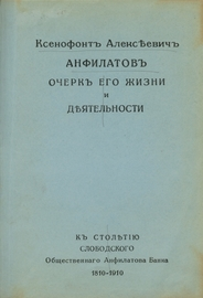 Ксенофонт Алексеевич Анфилатов. Очерк его жизни и деятельности