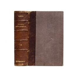 Сборник форм договоров, условий, прошений, заявлений, корреспонденции, с Уставом о векселях