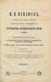 И.И. Неплюев, верный слуга своего отечества, основатель Оренбурга и устроитель Оренбургского края