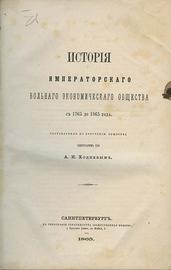 История Императорского Вольного экономического общества с 1765 до 1865 года, составленная по поручению Общества секретарем его А.И. Ходневым