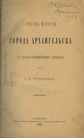 Очерк истории города Архангельска в торгово-промышленном отношении