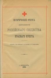 Исторический очерк деятельности Российского общества Красного креста