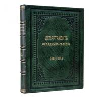 Департамент окладных сборов. 1863-15IV-1913