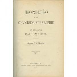 Дворянство и его сословное управление за столетие 1782-1855 гг