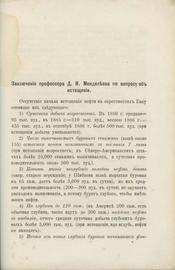 Необходимость Закавказского нефтепровода для развития русской нефтяной промышленности и для усиления экспорта нефтяных продуктов